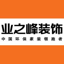 济南业之峰装饰工程有限责任公司logo