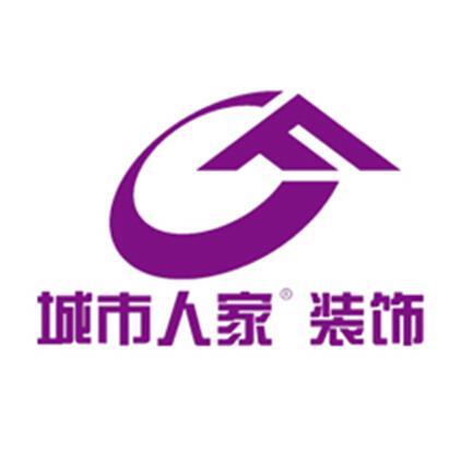 济南城市人家装饰设计工程有限公司logo