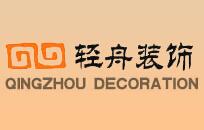 北京轻舟世纪建筑装饰工程有限公司logo