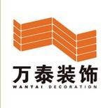 济南万泰装饰设计有限公司logo