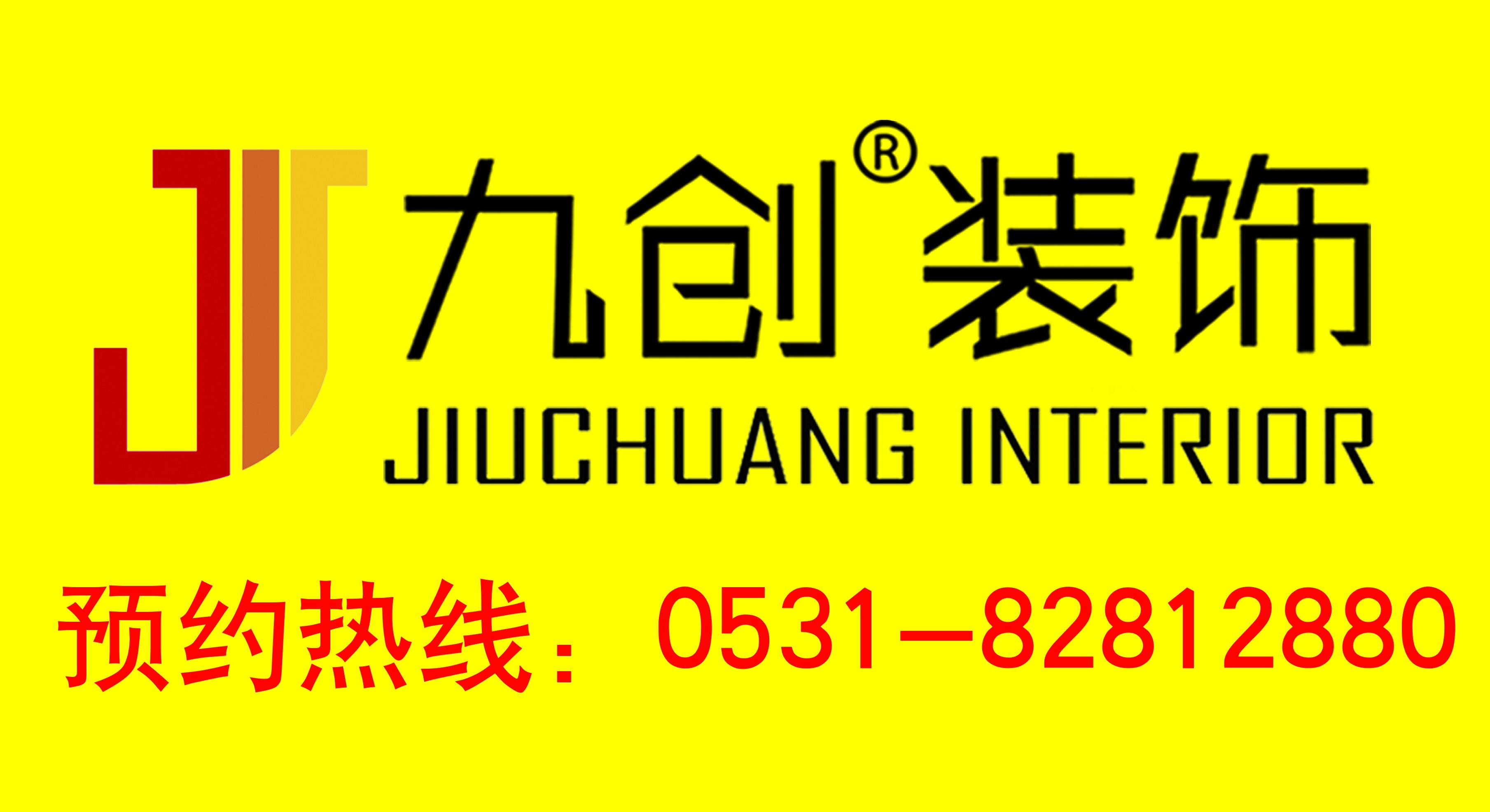 济南九创装饰工程有限公司logo