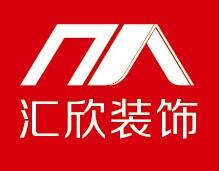 大连汇欣装饰logo