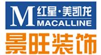 上海景旺装饰设计工程有限公司济南分公司logo