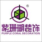 西安紫珊瑚装饰设计工程有限公司logo