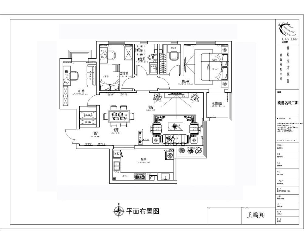 晓港名城120㎡-简欧风格-平面设计