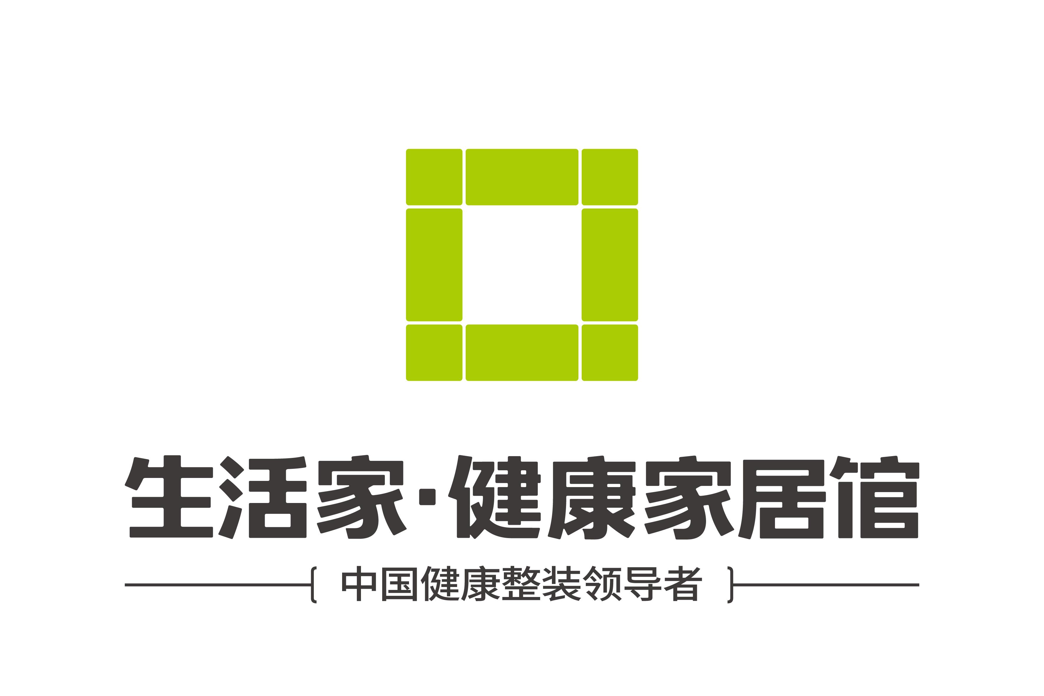 北京生活家装饰工程有限公司logo