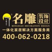 名雕装饰长沙分公司logo