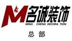 大连名诚装饰工程有限公司logo