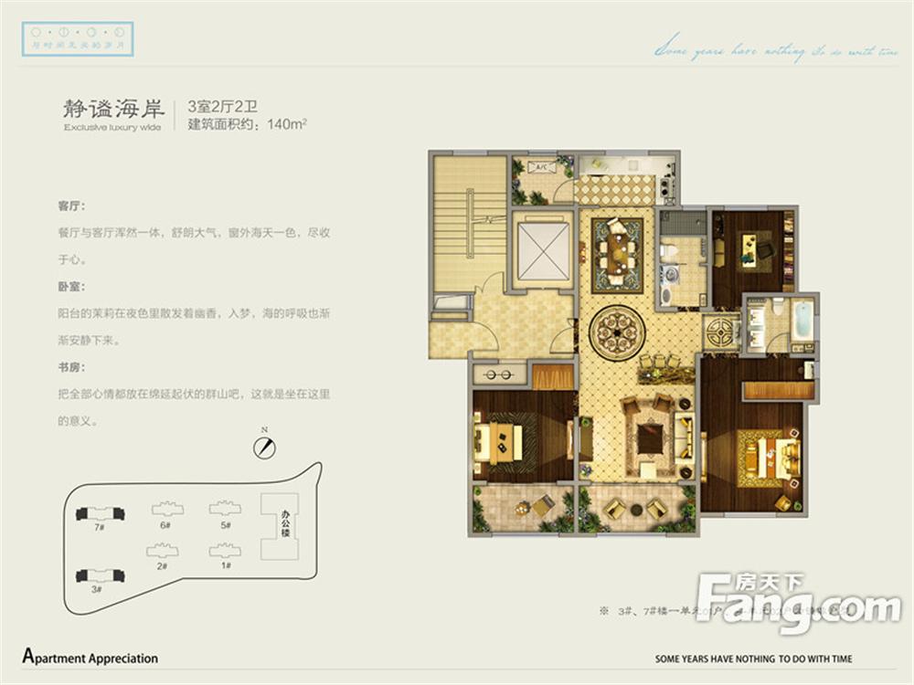 三居室-户型图-中式风格