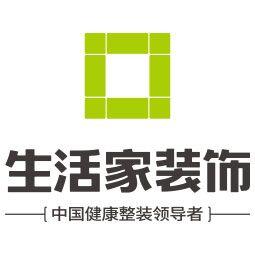南京生活家装饰工程有限公司logo