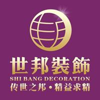 杭州世邦装饰工程有限公司logo