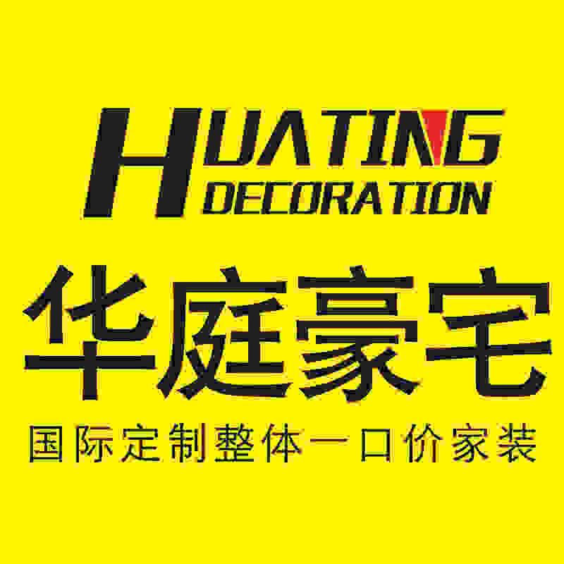 济南华庭豪宅装饰工程有限公司logo