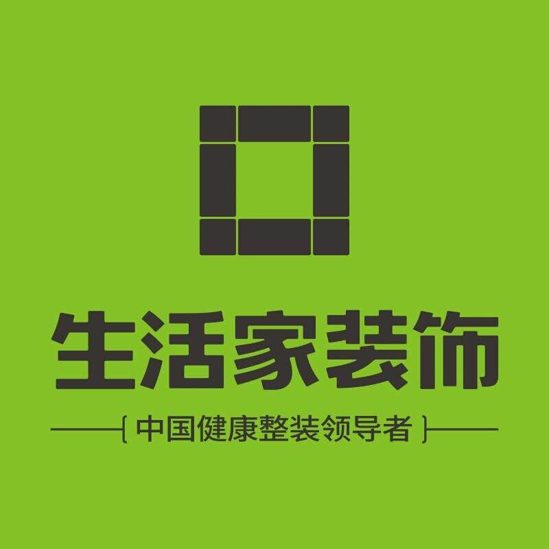 生活家(长沙)家居装饰有限公司logo