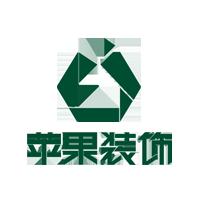 湖南苹果装饰设计工程有限公司logo