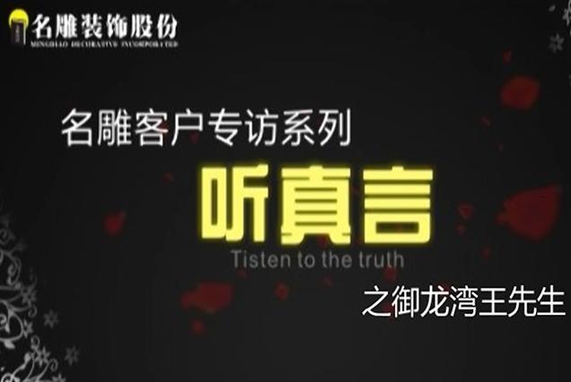 御龙湾王先生:情系八年,名雕不负我所望