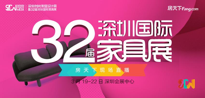 房天下在现场 直击32届深圳国际家具展