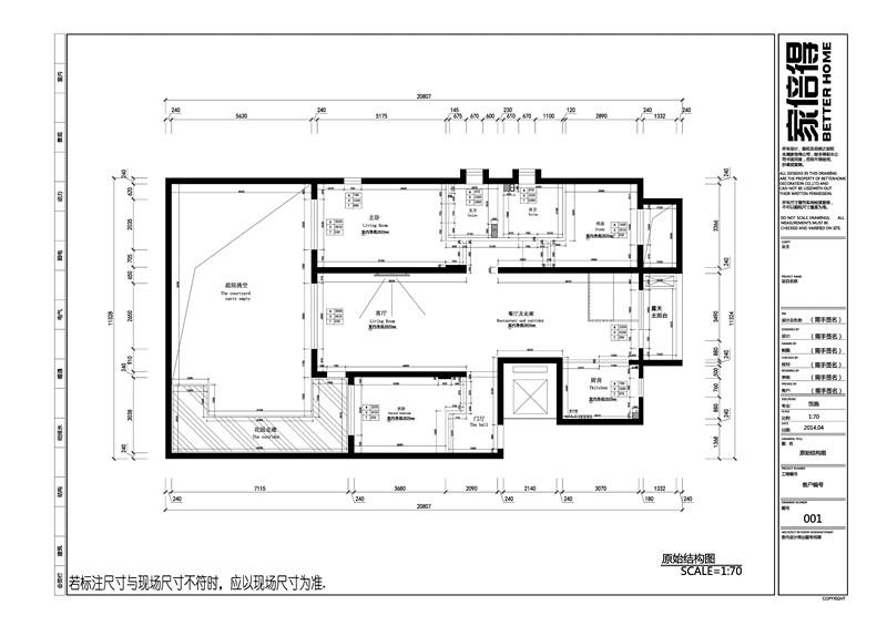 房屋原始图