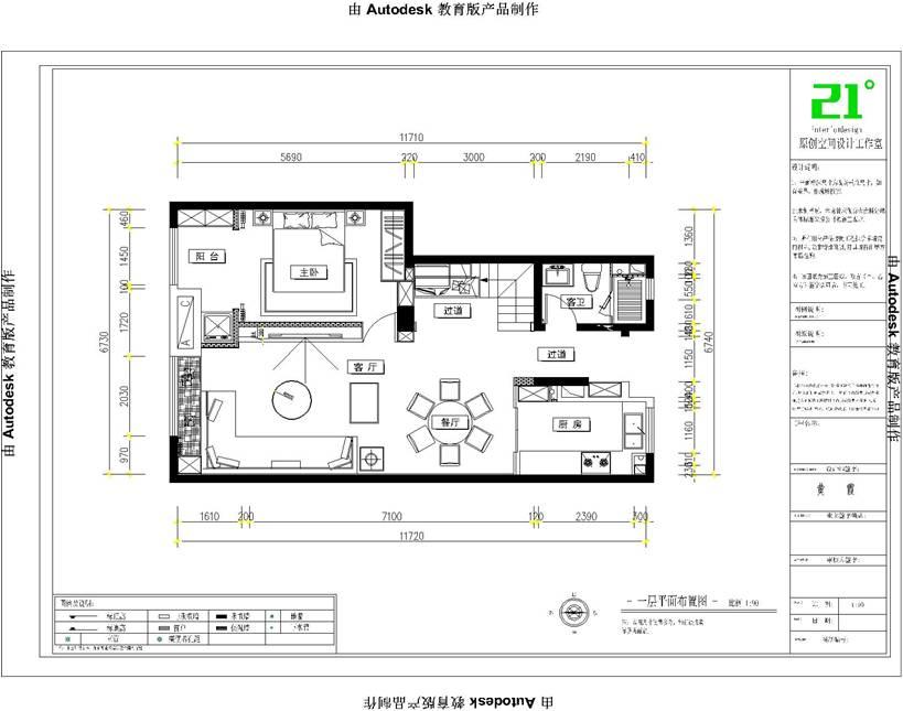 设计说明——(预约:182-9186-6197)5号楼1单元1901户型分析。一楼户型分析:户型优点:一楼卧室明亮,有独立的门厅区户型缺点:光线不是太好,厨房偏小,冰箱无法放置在厨房,整体空间比较拥挤改造重点:1:储物空间 2:厨卫合理布置 3:空间结构划分二楼户型分析:户型优点:两个卧室光线很好,有两个独立的阳台,有独立的门厅区域户型缺点:这个户型是南飞鸿最小的户型,客厅光线不是太好,厨房采光也不好,三个卧室面积偏小,储物空间不够。改造重点:1:储物空间 2:厨卫合理布置 3:空间结构划分