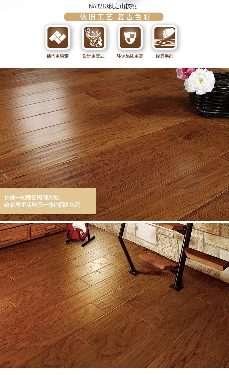 圣像地板_圣象地板F4星环保多层实木复合地板NA3218秋之山核桃15价格,图片 ...
